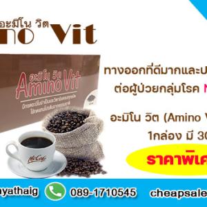 อะมิโน วิต Amino Vit รสกาแฟ