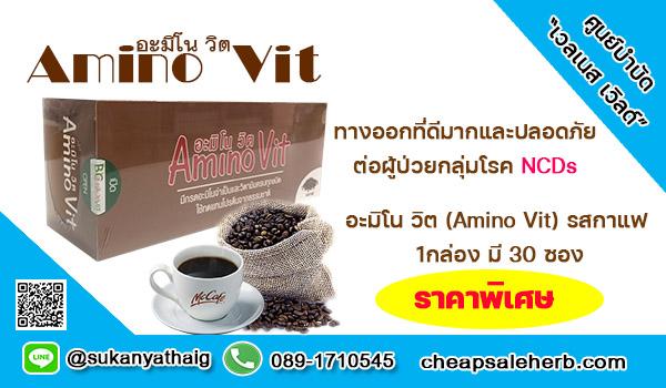 aminno vit Coffee Flavour